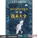 软件工程师典藏:JavaScript开发技术大全