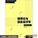 博弈论与信息经济学