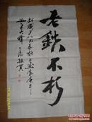 上海著名书画家 韩天衡 书法作品一副(尺寸96*60cm)