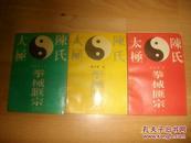 陈氏太极拳械汇宗(一 二 三,全3册【包邮挂】】