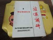 旅游调研 1998年第11期 总第180期华夏城乡游
