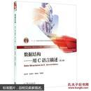 数据结构 用C语言描述(第2版)   9787040433050 高等教育出版社 耿国华,