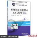 射频识别原理与应用(第2版电子信息科学与工程类专业规划教材普通高等教育十二五规