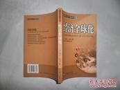 经济全球化《全球化与中国研究丛书》