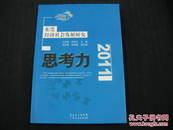 思考力:东莞经济社会发展研究.2011