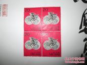 第一届世界女子足球锦标赛 20分邮票 4张连体
