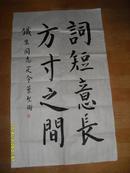 中国现代著名作家 叶圣陶 书法作品一副(尺寸96*59)