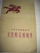 58年山东农民歌谣选《文化鲜花遍地开》 32开本