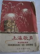 1958年 上海文艺出版社 庆国庆专辑《上海歌声 》32开本
