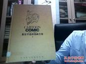 世界连环画漫画经典 - 张乐平连环漫画全集 (全2册·16开精装本)