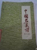 60年代北京第一次印刷《中国名菜谱》32开本