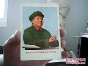 敬祝我们伟大的领袖毛主席万寿无疆照片