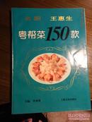名厨  王惠生    澚帮菜150款