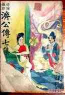 济公传七集(仿宋版印,洋装一册,民国廿六年)
