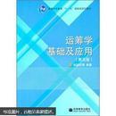 运筹学基础及应用(第5版)