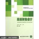 东北财经大学会计学系列教材:高级财务会计(第3版)