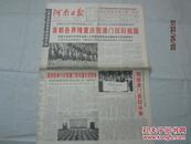 【报纸 】 河南日报 1999年12月21日【澳门回归 】