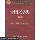 面向21世纪课程教材:外国文学史(下)(修订版)