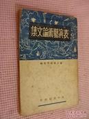 民国旧书:  表演艺术论文集