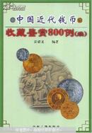 中国近代钱币:收藏鉴赏800例.续