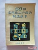 50种实用化工产品的制造技术