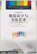 规范汉字与书法艺术