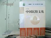 """中国民俗文化(教育部""""一村一名大学生计划""""教材)"""