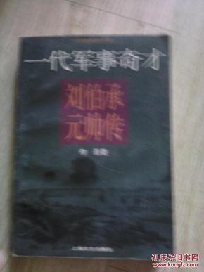 一代军事奇才:刘伯承元帅传
