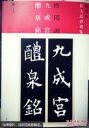新装版扩大法书选集1欧阳询宫醴泉铭