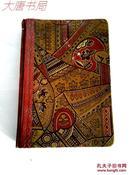 《老日记本》80克胶版纸、天津制本厂、精装、有笔迹、彩色插图影片《沸腾的群山》、X7