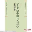二十世纪中国社会科学.新闻学卷