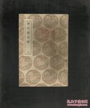 历代建元考(三)