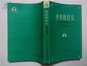 世界教育史(1945年至今)