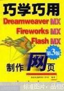 巧学巧用Dreamweaver MX、Fireworks MX、Flash MX制作网页