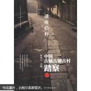 遗珠拾粹:中国古城古镇古村踏察(2)阮仪三签名本