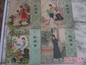 黑胶唱片<越剧 红楼梦 1-4>原上海越剧院演唱并伴奏 1977年再版