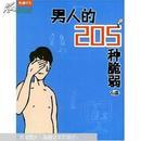 男人的205种脆弱              人二雄著            长江文艺出版社T38