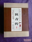 狄青传1、2两册(锡伯文)中国古典名著译丛 第贰辑