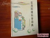 《实用环境科学词典》1991年10月