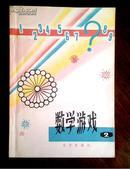 数学游戏 【旧藏书】