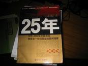 25年:1978~2002年中国大陆四分之一世纪巨变的民间观察