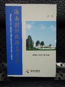 《海南国际旅游岛手册》第一卷