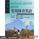 二手 正版 实用体育英语 高等教育出版社 9787040300529