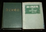 新日汉辞典(32开精装带封套)