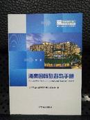 《海南国际旅游岛手册》第二卷(大16开硬精装本)