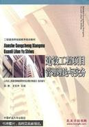 建设工程项目管理理论与实务