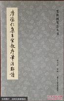 笔阵图笔法丛书:唐怀仁集王圣教序笔法解读