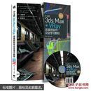 中文版3ds Max+Vray效果图制作完全学习教程