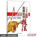 书书学会股票投资技法中华工商联合