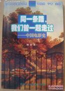 同一条路,我们曾一起走过:中国电影史